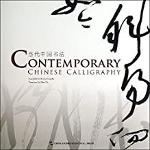 当代中国书法(英文版) (English Edition)