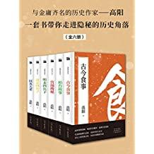 高陽談中國歷史(全六冊)(與金庸齊名的歷史作家——高陽《紅頂商人胡雪巖》作者,用絕代文筆寫歷史中的絕代人物。張愛玲、木心、二月河的ZUI愛,一套書帶你走進隱秘的歷史角落)