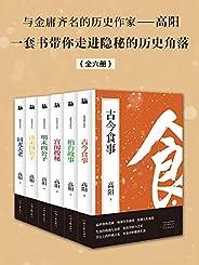 高陽談中國歷史(全六冊):《紅頂商人胡雪巖》作者,與金庸齊名,用絕代的文筆,寫中國歷史小說中絕代的人物。