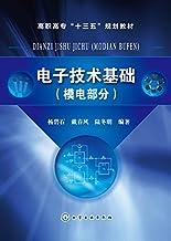 电子技术基础(模电部分)
