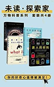 未读探索家·万物科普(比打游戏上瘾的趣味知识!迷人的材料 WHAT IF 茶杯里的风暴 给好奇者的暗黑物理学)(全4册) (未读·探索家)