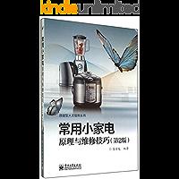 常用小家电原理与维修技巧(第2版) (技能型人才培养丛书)