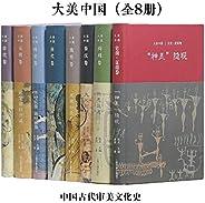 大美中国·中国古代审美文化史 (上海古籍出品)
