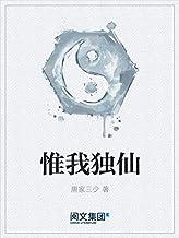 惟我独仙(阅文白金大神作家作品)