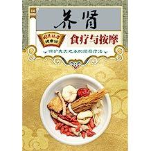养肾食疗与按摩 (国医绝学健康馆 7)