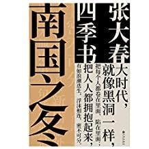 """南国之冬:说书人张大春,传奇笔记体小说""""四季书""""系列之—,历时十余年收官之作。"""