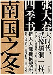 """南國之冬:說書人張大春,傳奇筆記體小說""""四季書""""系列之—,歷時十余年收官之作。"""