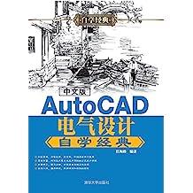 中文版AutoCAD电气设计自学经典