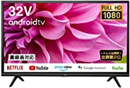 TCL 32型 全高清 智能电视(Android TV) 32S5200A Amazon Prime Video 对应 外接HDD对应内节目录 2021年款