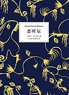 恶时辰(《百年孤独》作者诺贝尔文学奖得主加西亚·马尔克斯成名代表作,首部获奖的长篇小说!一部直接社会现实的思考之作。一桩由匿名帖而引起的杀人事件,一个小镇两周内的风云变幻) (加西亚·马尔克斯作品系列 12)