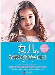 女儿,你要学会保护自己(父母送给女儿的安全手册,书中包含电影《少年的你》《素媛》等女孩安全主题的有效策略和方法,让女孩从小建立起正确而强烈的安全意识。)