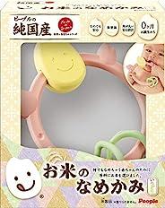 米系列 米制磨牙玩具 彩色