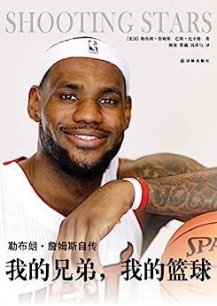 """""""我的兄弟,我的篮球:勒布朗·詹姆斯自传"""",作者:[勒布朗·詹姆斯, 巴斯·比辛格, 颜强 蔡巍 钱屏匀]"""