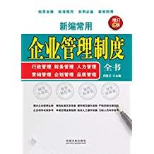 新编常用企业管理制度全书:行政管理、财务管理、人力管理、营销管理、企划管理、品质管理(增订6版)