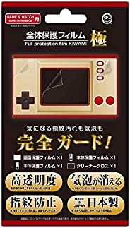 (GAME&WATCH SUPERMARIOBROS.用)整體保護膜 極 - GAME&WATCH SUPERMA