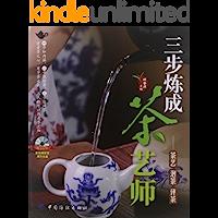 三步炼成茶艺师——茶艺 泡茶 评茶