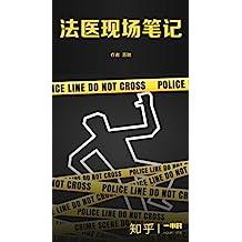 法医现场笔记:知乎吉驰(知乎 ID 死者代言人 作品)(知乎「一小时」系列)