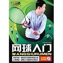网球入门 (时尚休闲运动系列丛书)