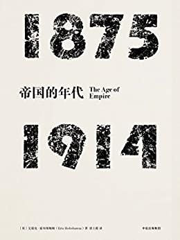 """""""见识丛书·帝国的年代:1875—1914(从法国大革命到冷战结束,全面展现200多年以来现代世界的巨变进程)"""",作者:[艾瑞克·霍布斯鲍姆, 贾士蘅]"""