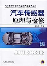 汽车传感器原理与检修