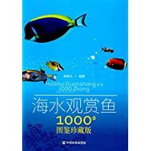 搞定您的水族箱:海水观赏鱼1000种图鉴珍藏版(海洋生物的趣味百科 养鱼爱好者的必备工具书)