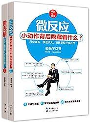 微反应+微表情(黄金修订版,套装共2册,中国微反应研究应用经典之作,教你科学读心,快速识人,准确掌握行为心理学)