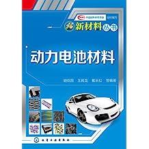 动力电池材料 (新材料丛书)