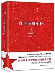 红星照耀中国(斯诺基金会官方认证中文译本,风靡全球的经典名著,西方记者对中国共产党和红军的首部采访记录,斯诺之女倾情作序,收录斯诺本人拍摄的珍贵历史照片)
