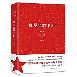"""""""红星照耀中国(斯诺基金会官方认证中文译本,风靡全球的经典名著,西方记者对中国共产党和红军的首部采访记录,斯诺之女倾情作序,收录斯诺本人拍摄的珍贵历史照片)"""",作者:[(美)埃德加·斯诺]"""