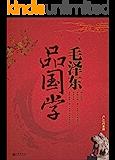 毛泽东品国学大全集(超值金版)
