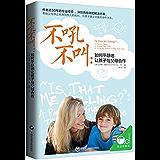 不吼不叫:如何平静地让孩子与父母合作(樊登读书会和逻辑思维强力推荐,帮助父母停止无用而伤人的吼叫,与孩子建立全面的合作关…
