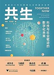 共生:科技与社会驱动的数字化未来(马化腾作序推荐,邱泽奇、吴晓波、陈春花、薛澜联袂推荐)