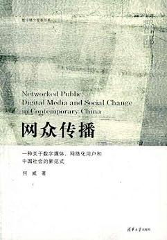 """""""网众传播:一种关于数字媒体、网络化用户和中国社会的新范式 (数字媒介变革书系)"""",作者:[何威]"""