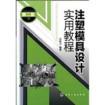注塑模具设计实用教程(第二版)