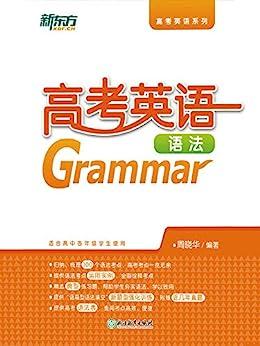 """""""高考英语语法"""",作者:[周晓华]"""