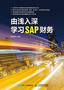 """""""由浅入深学习SAP财务"""",作者:[高林旭]"""