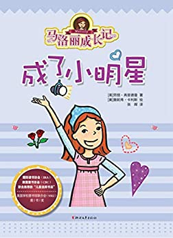 """""""马洛丽成长记:成了小明星(亚马逊五星级童书,一个""""不完美""""小孩的""""完美成长记"""",成长必读,情商教育,每天进步一点点。)"""",作者:[[美]劳丽·弗里德曼, [美]詹妮弗·卡利斯, 张晖]"""