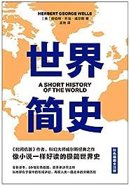 世界简史(《时间机器》作者、科幻大师威尔斯经典之作,像小说一样好读的世界简史。彩色插图详注版)(果麦经典)