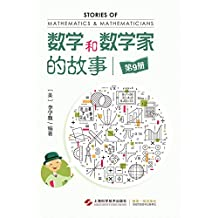 数学和数学家的故事(第9册)