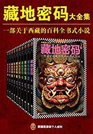 读客知识小说:藏地密码珍藏版大全集(十周年珍藏版全10册。一部关于西藏的百科全书式小说!)