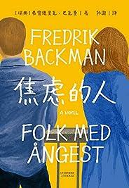 焦虑的人(九个焦虑的人,一场人质劫持,能解救他们的不是警察,而是彼此。巴克曼再次带来拿手的暖心治愈故事。入选美国亚马逊Best literature and fiction of 2020)