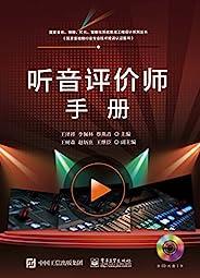 听音评价师手册 (国家音响、视频、灯光、智能化系统集成工程设计系列丛书)