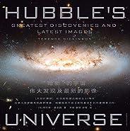 """""""哈勃""""的宇宙:伟大发现及最新的影像(升级扩展版)(纪念哈勃望远镜诞生30周年,销量超百万册《夜观星空》作者的震撼之作!)"""