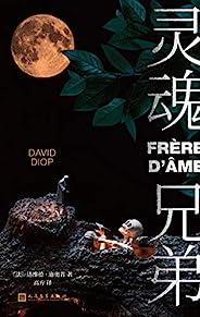 """灵魂兄弟(2021年国际布克奖获奖作品!首届龚古尔""""中国之选""""小说,诺奖得主勒克莱齐奥推荐。)"""