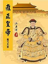 雍正皇帝——雕弓天狼 (二月河长篇历史小说系列雍正皇帝 2)