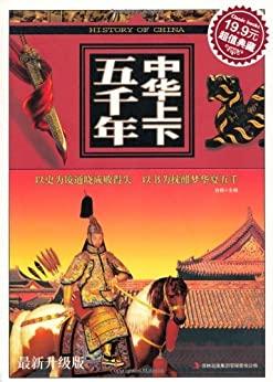 """""""中华上下五千年(最新升级版)(超值典藏)"""",作者:[白桦]"""