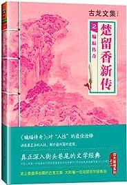 古龙文集·楚留香新传2:蝙蝠传奇(读客熊猫君出品。)