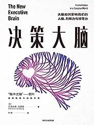 """决策大脑:大脑如何影响我们的人格、判断力与领导力(中科院专家鼎力推荐;艾克纳恩·戈德堡""""大脑三部曲""""收官之作)"""