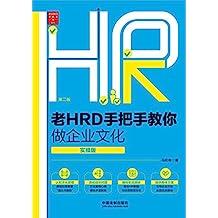 老HRD手把手教你做企业文化:实操版(第二版)