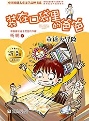 装在口袋里的爸爸:童话大冒险(中国原创儿童文学品牌书系,不可思议的想象,不同凡响的夸张,将想象力进行到底!)